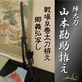 戦場糸巻太刀拵 山本勘助太刀 郷義弘-ごうのよしひろ-