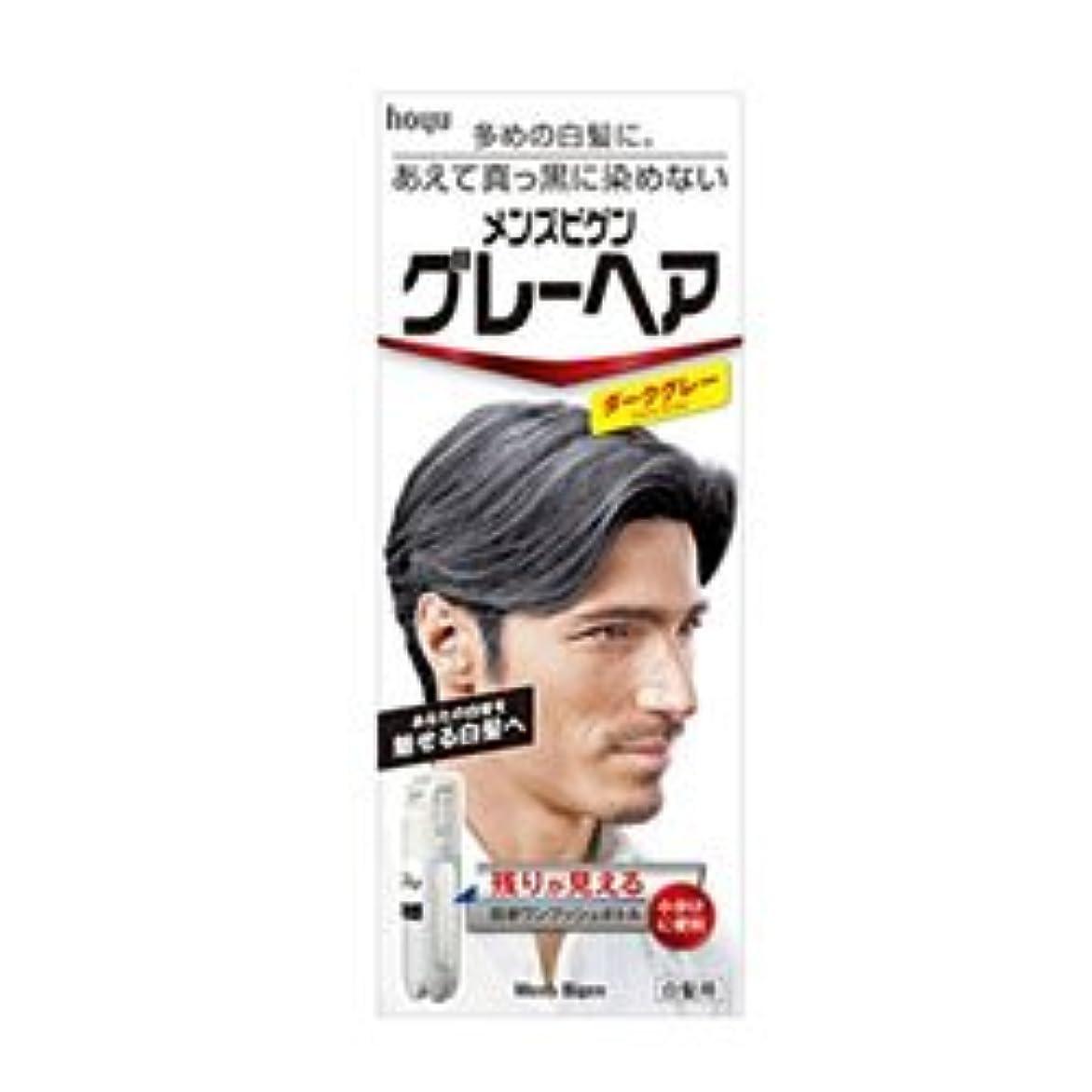 【ホーユー】メンズビゲン グレーヘア ダークグレー 40g+40g ×20個セット