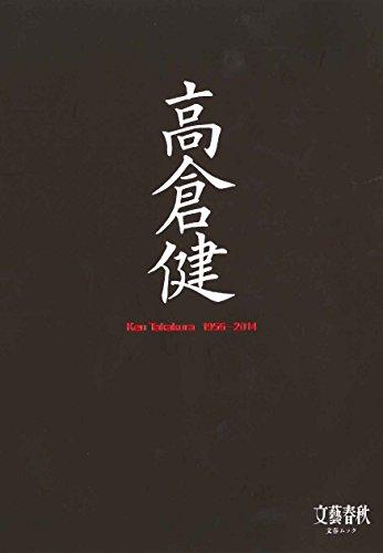 永久保存版 高倉健 1956~2014 (文春MOOK)の詳細を見る
