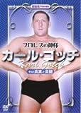 流智美 Presents プロレスの神様 カール・ゴッチ その真実と真髄 [DVD]