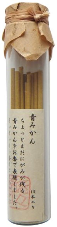 付き添い人アシスト教える悠々庵 マイナスイオン香(太ビン)青蜜柑
