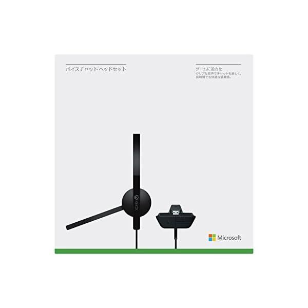 Xbox ボイスチャット ヘッドセットの紹介画像2