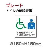 【メール便送料無料】 W150mm×H150mm 「多機能トイレ 」 「 身障者用設備 」お手洗いtoilet トイレ【プレート 看板】 (安全用品・標識/室内表示・屋内屋外標識) 裏面テープ付き TOI-126