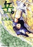 岳 4 (4) (ビッグコミックス)