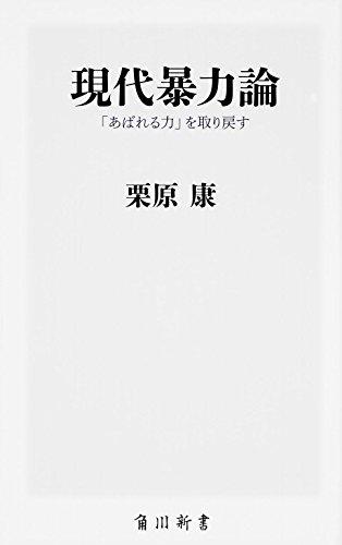 現代暴力論  「あばれる力」を取り戻す (角川新書)