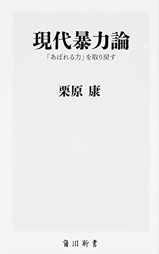 現代暴力論 「あばれる力」を取り戻す (角川新書)の詳細を見る