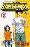 レンジマン 3 (少年サンデーコミックス)