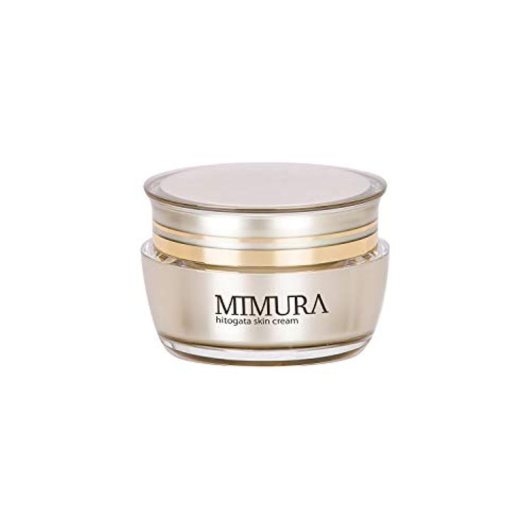 もっと同等の精度ヒト幹細胞 保湿クリーム ブースター ミムラ hitogata スキン クリーム 30g MIMURA 日本製