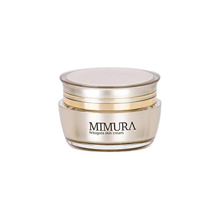 名誉あるスイング立派なヒト幹細胞 保湿クリーム ナノ キューブ ミムラ hitogata スキン クリーム 30g MIMURA 日本製
