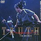 演劇集団キャラメルボックス 1999サマーツアー TRUTH