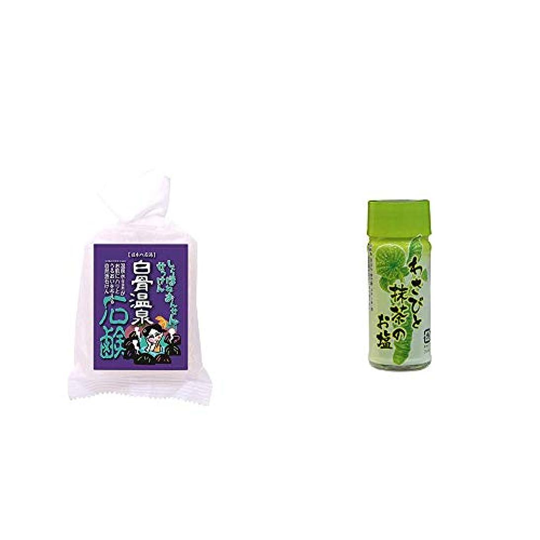 藤色胃後者[2点セット] 信州 白骨温泉石鹸(80g)?わさびと抹茶のお塩(30g)
