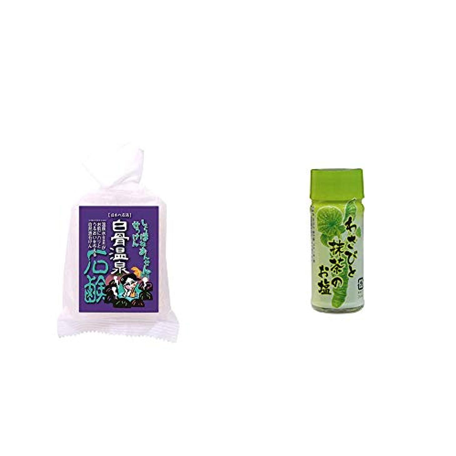 無視するサイクル復讐[2点セット] 信州 白骨温泉石鹸(80g)?わさびと抹茶のお塩(30g)