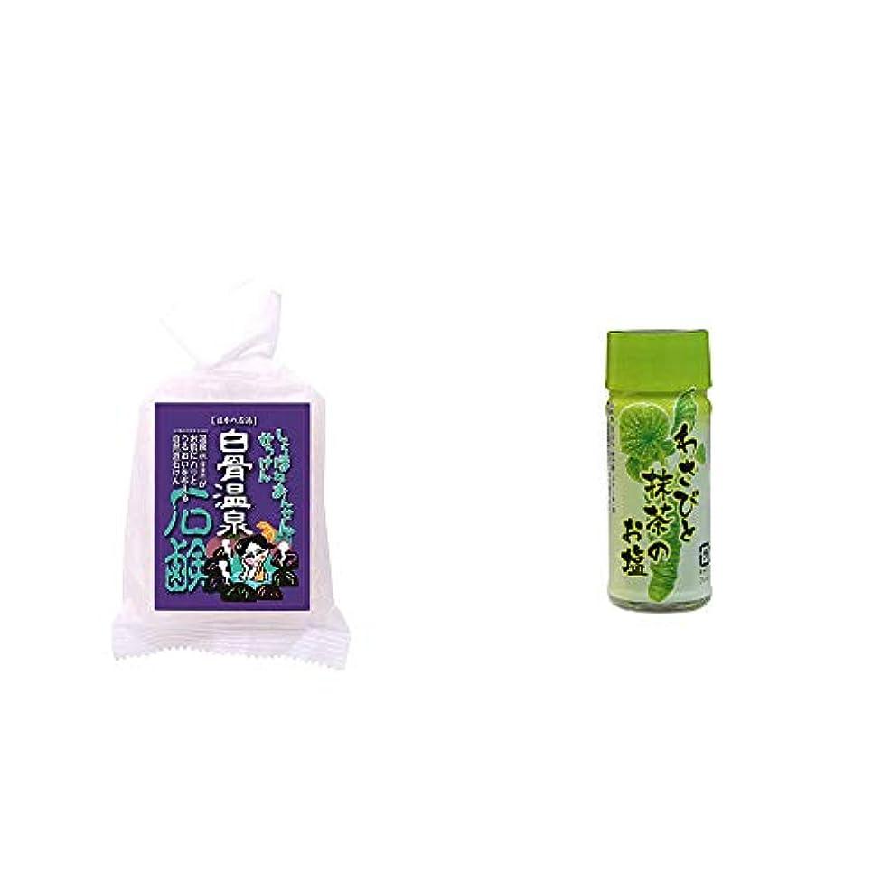 模索理解突撃[2点セット] 信州 白骨温泉石鹸(80g)?わさびと抹茶のお塩(30g)