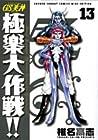 GS美神 極楽大作戦!! 新装版 第13巻