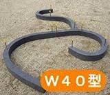 動くスリッド型枠 型つむり W40型 (1セット/6本入り)