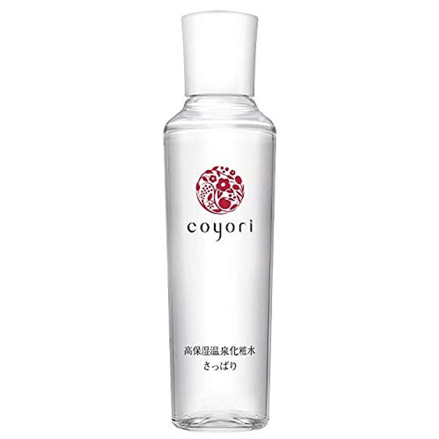 Coyori コヨリ 高保湿温泉化粧水 さっぱりタイプ 100mL [ 11種無添加 玉造温泉水50%以上配合 湯上がり肌 もっちり潤う 高機能 自然派エイジングケア こより 乾燥ケア 保湿力 スキンケア ]