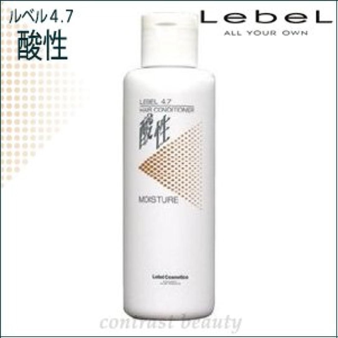 キロメートル腹実質的【X2個セット】 ルベル/LebeL 4.7酸性 モイスチャーコンディショナー 250ml