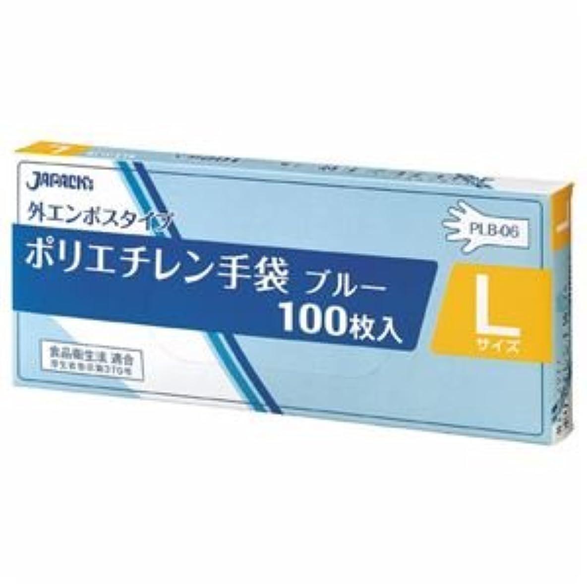 長々とピック誘惑(まとめ) ジャパックス 外エンボスLDポリ手袋BOX L 青 PLB06 1パック(100枚) 【