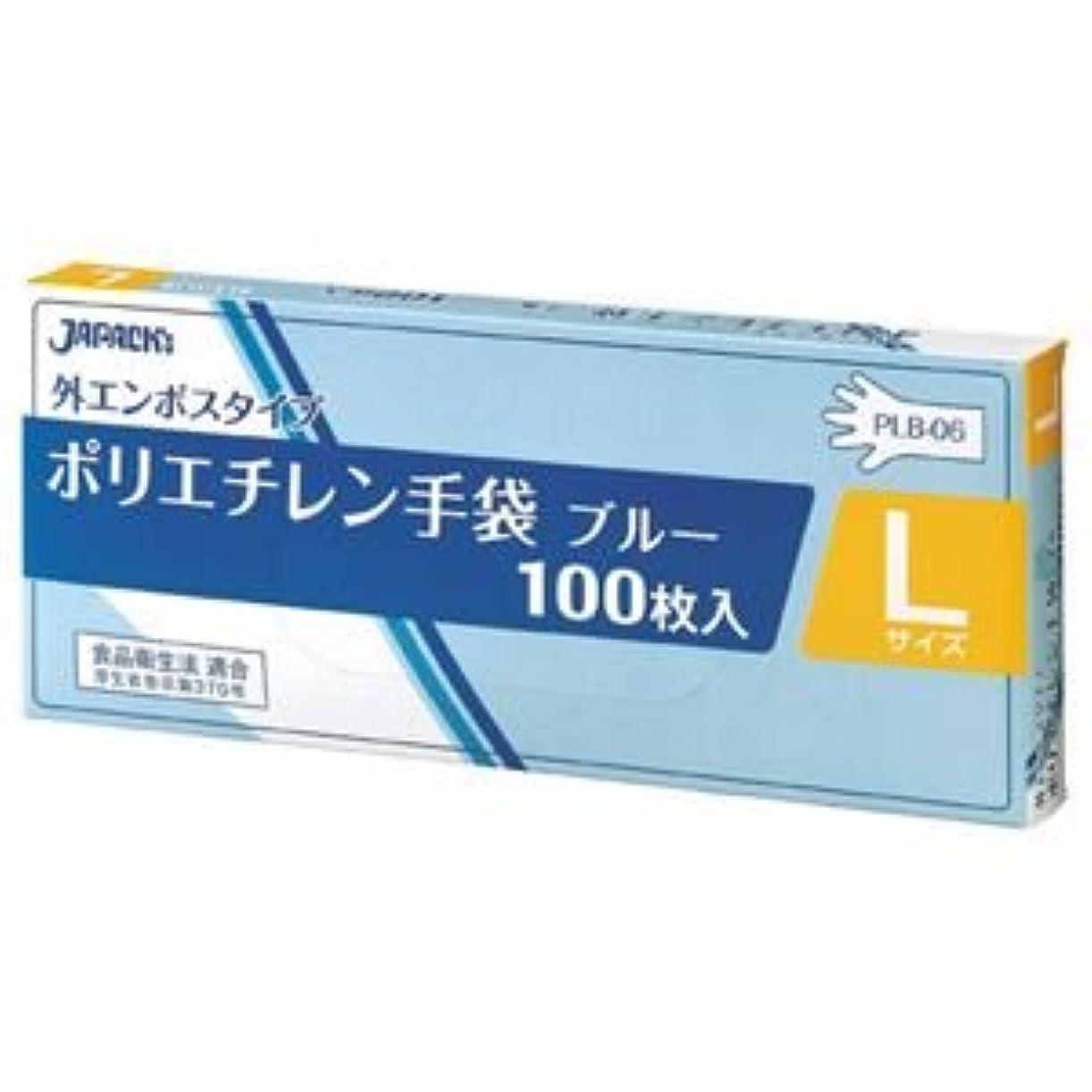 望まない中断機密(まとめ) ジャパックス 外エンボスLDポリ手袋BOX L 青 PLB06 1パック(100枚) 【