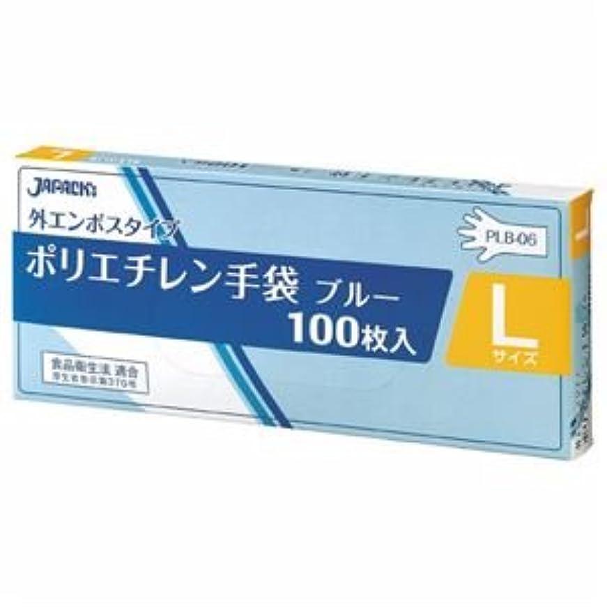 事実上きゅうり神話(まとめ) ジャパックス 外エンボスLDポリ手袋BOX L 青 PLB06 1パック(100枚) 【×20セット】