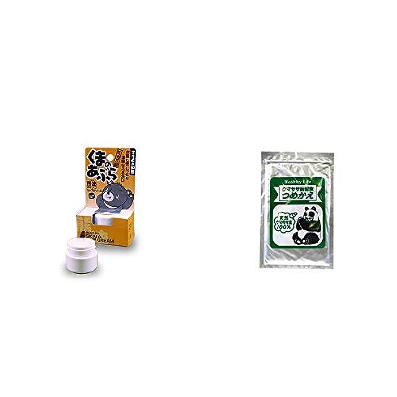 [2点セット] 信州木曽 くまのあぶら 熊油スキン&リップクリーム(9g)?木曽産 熊笹100% クマササ微粉末 詰め替え用 (60g)