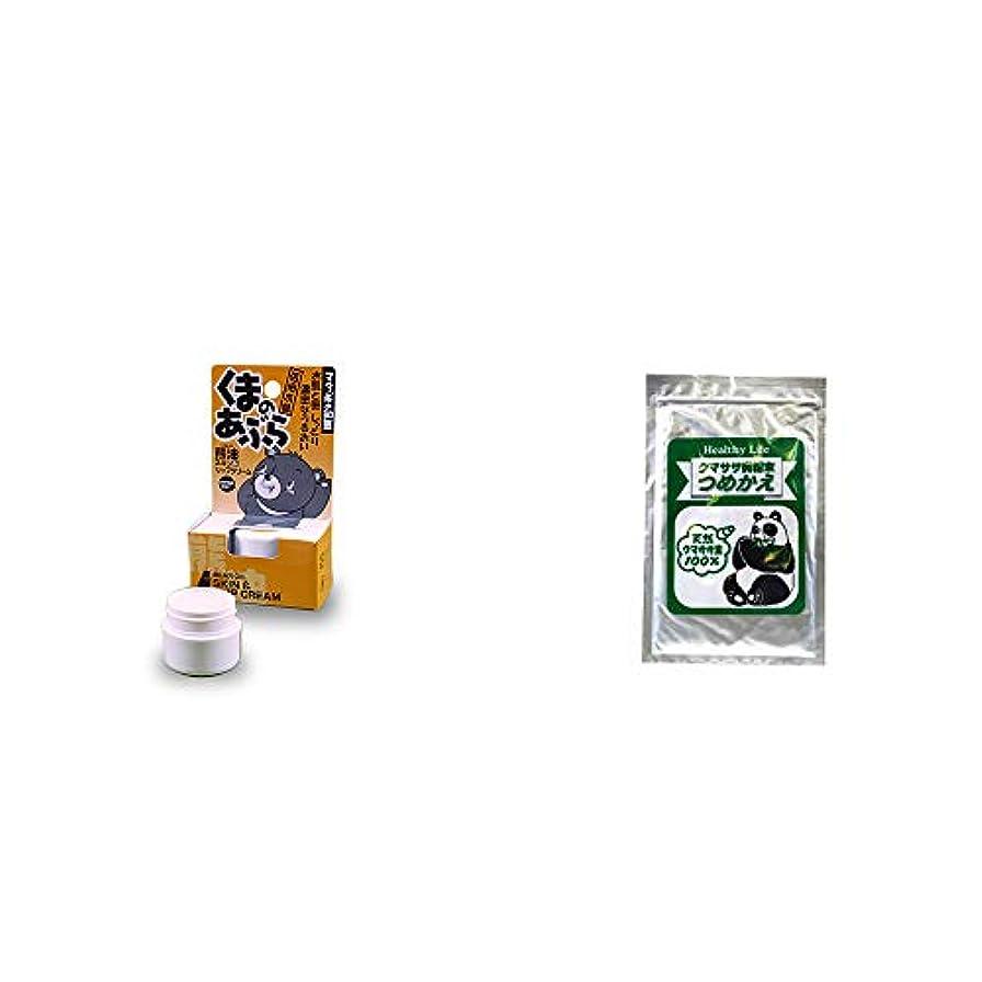 シュリンクぞっとするようなアクセスできない[2点セット] 信州木曽 くまのあぶら 熊油スキン&リップクリーム(9g)?木曽産 熊笹100% クマササ微粉末 詰め替え用 (60g)