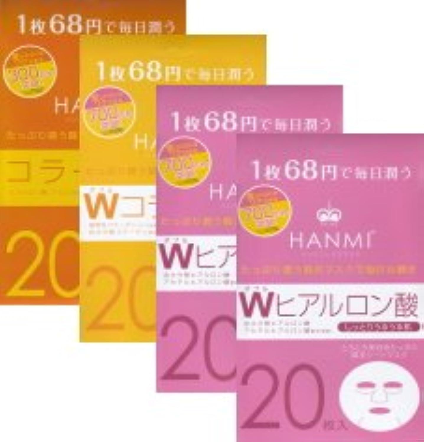 マイナー入り口眠いですMIGAKI ハンミフェイスマスク(20枚入り)「コラーゲン×1個」「Wコラーゲン×1個「Wヒアルロン酸×2個」の4個セット