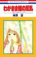 わがまま姫の反乱―一清&千沙姫シリーズ 3 (花とゆめCOMICS)