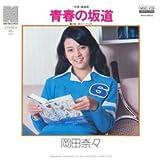 青春の坂道 (MEG-CD)