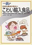 日本の食卓が危ない・こわい輸入食品