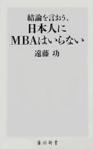 結論を言おう、日本人にMBAはいらない (角川新書)の詳細を見る