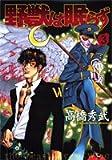 野獣は眠らず 3 (ヤングジャンプコミックス)