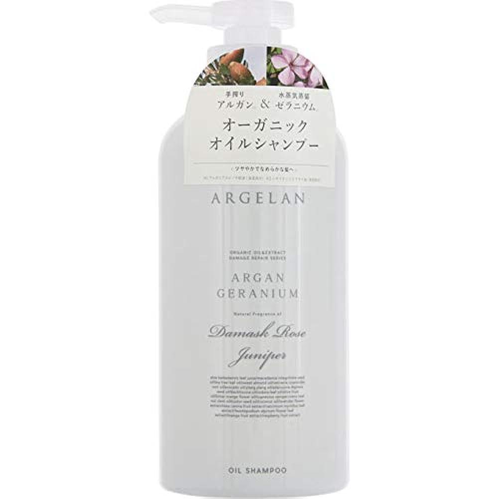 組立暖かく省略するアルジェラン オーガニック 手搾りアルガン オイル シャンプー 500ml