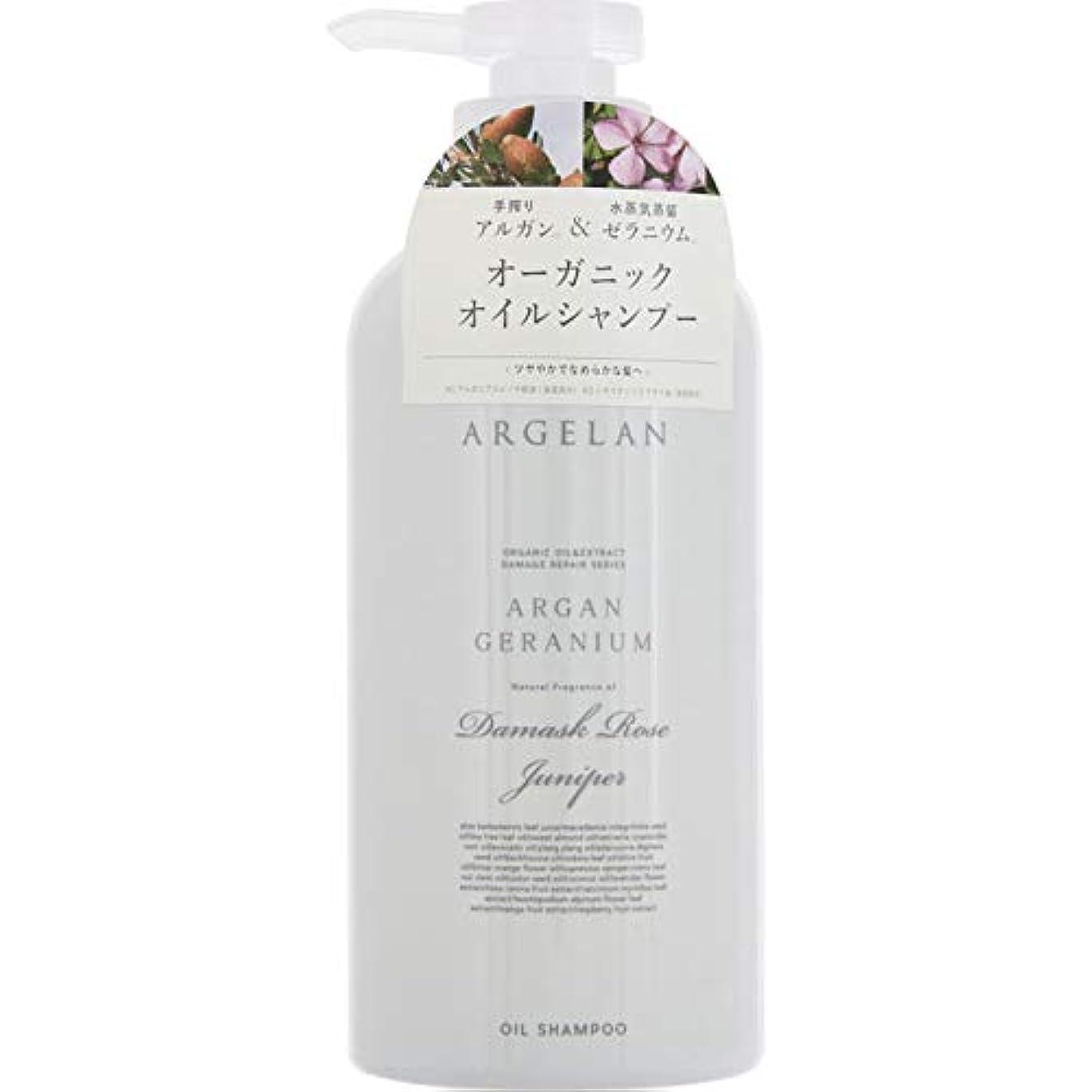 ブランチミンチ代数的アルジェラン オーガニック 手搾りアルガン オイル シャンプー 500ml