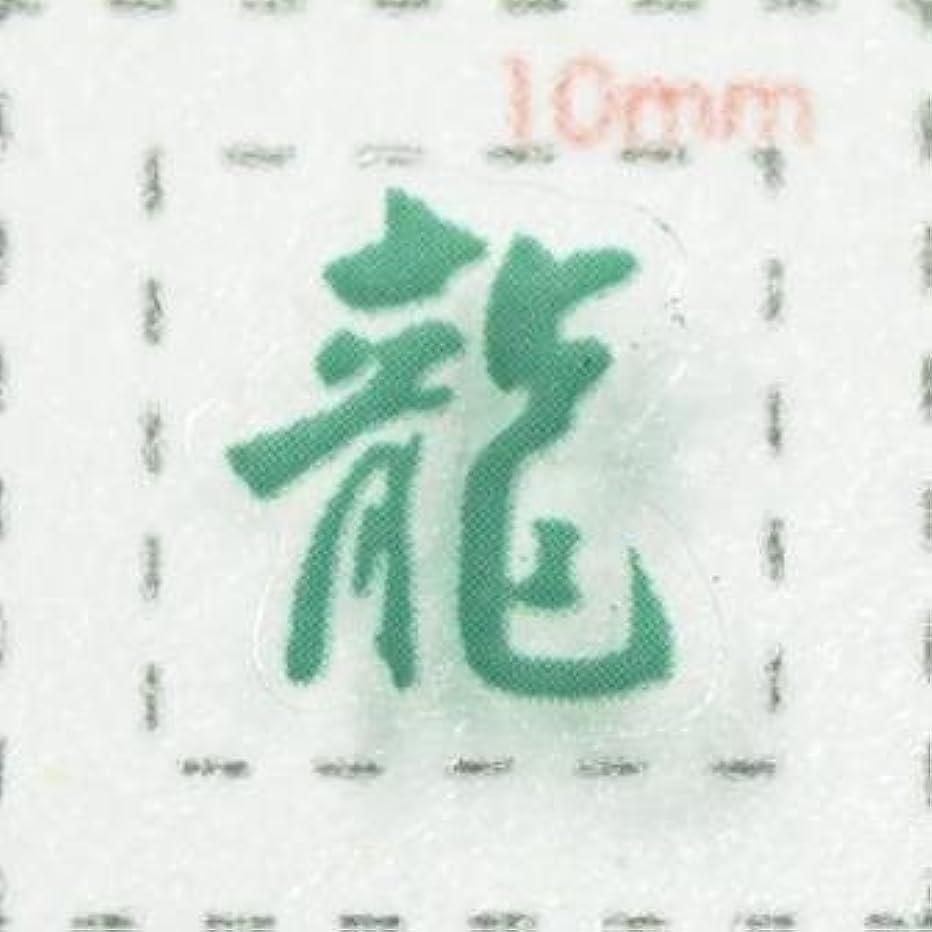 可愛い甘味島龍?漢字【タトゥーネイルアート用シール】1シート9枚入