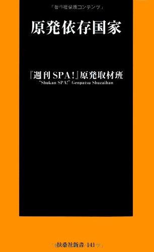 原発依存国家 (扶桑社新書)