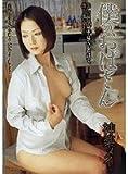 僕のおばさん 神楽メイ [DVD]