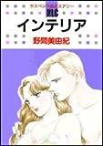 インテリア (白泉社レディースコミックス)