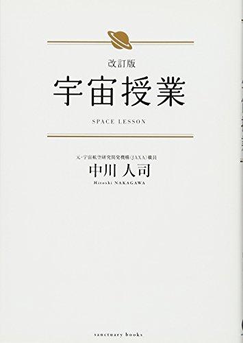 改訂版 宇宙授業 (Sanctuary books)の詳細を見る