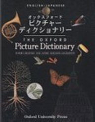 Oxford Picture Dictionary: English japanese