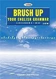 BRUSH UP YOUR ENGLISH GRAMMAR (別冊解答なし)