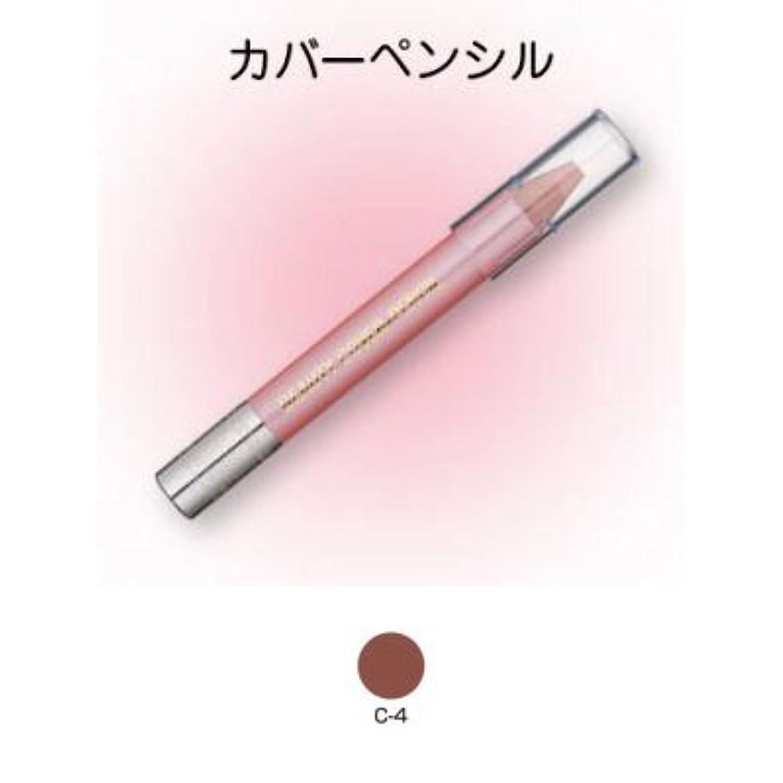 誇張するケープ会話型ビューティーカバーペンシル C-4【三善】