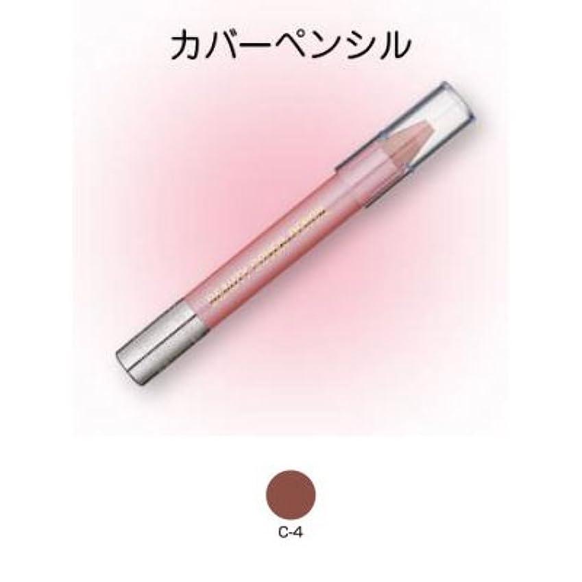 受粉するファンタジー有効なビューティーカバーペンシル C-4【三善】