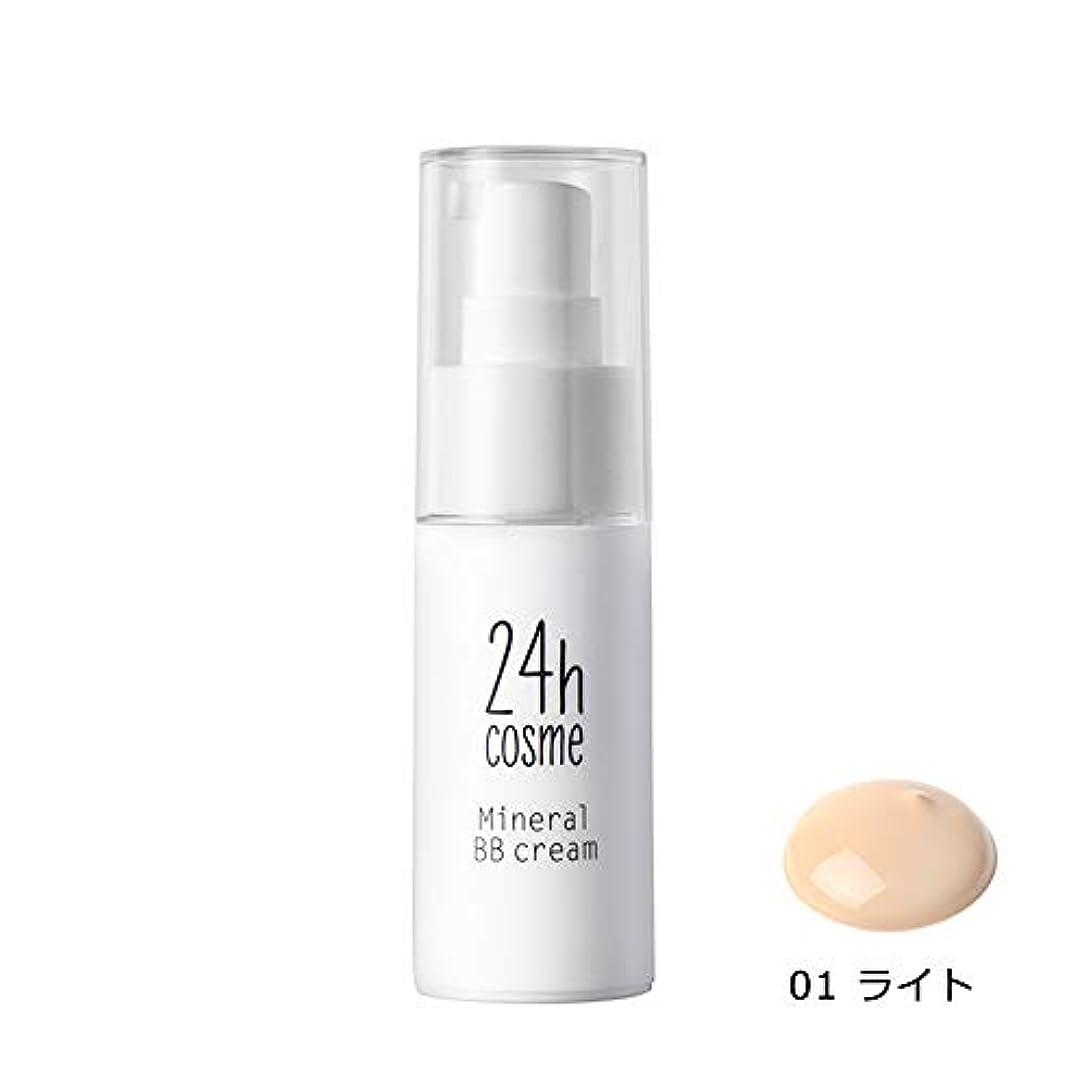 認可乳白色導体24h cosme 24 ミネラルBBクリーム 01 ライト SPF30PA+++