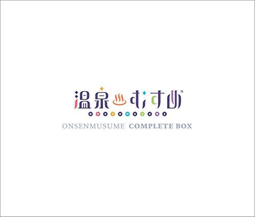 [画像:【Amazon.co.jp限定】温泉むすめコンプリートBOX【初回限定盤 3枚組CD+ライヴBlu-ray】(デカジャケ4枚セット付)]