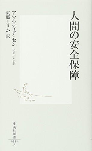 人間の安全保障 (集英社新書)