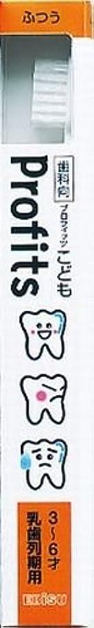 標準いつもブラウズエビス 歯科向 プロフィッツK 乳歯列期用 歯ブラシ×240点セット (4901221066409)