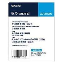 CASIO 電子辞書EX-word用追加コンテンツ 中国語 XS-SH23MC
