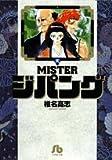 Misterジパング 2 (小学館文庫 しH 2)