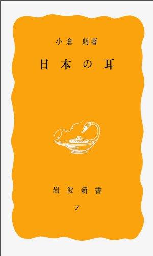 日本の耳 (岩波新書)の詳細を見る